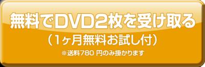 速読DVD